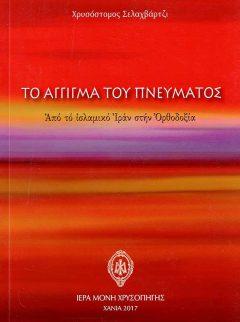 product_img - to-aggigma-toy-pneymatos.jpg