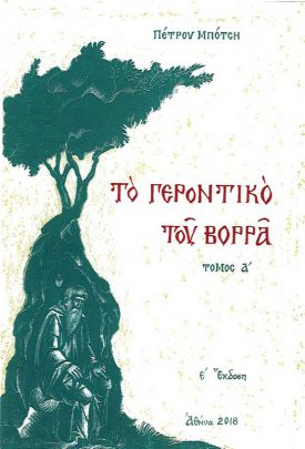 product_img - to-gerontiko-toy-vorra-a_page_1.jpg