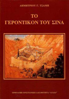 product_img - to-gerontikon-toy-sina_page_1.jpg