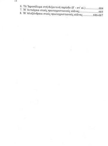 ΤΟ ΓΕΡΟΝΤΙΚΟΝ ΤΟΥ ΣΙΝΑ_Page_5