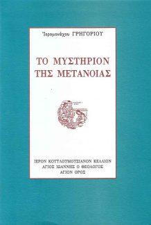 product_img - to-mystirion-tis-metanoias_page_1.jpg