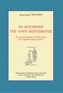 product_img - to-mystirion-toy-agioy-vaptismatos-exofyllo.png