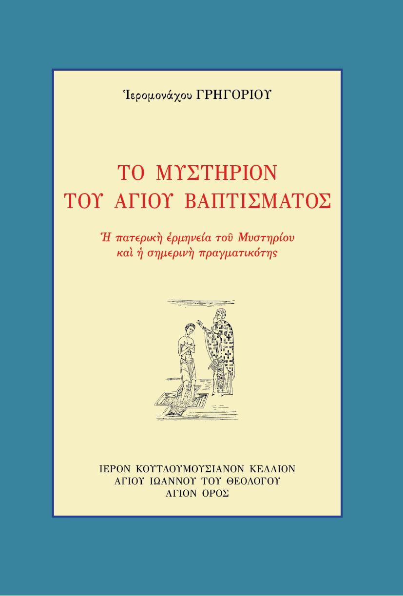 Άλλες εκδόσεις ΤΟ ΜΥΣΤΗΡΙΟΝ ΤΟΥ ΑΓΙΟΥ ΒΑΠΤΙΣΜΑΤΟΣ
