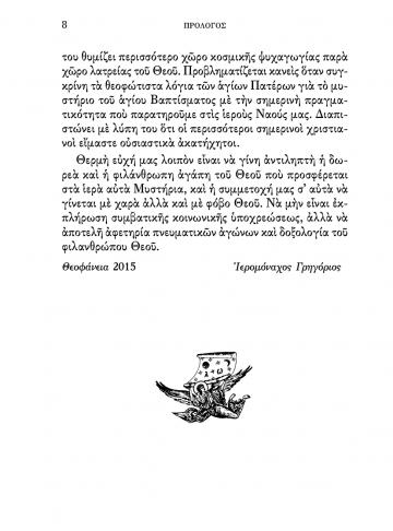 ΤΟ ΜΥΣΤΗΡΙΟΝ ΤΟΥ ΑΓΙΟΥ ΒΑΠΤΙΣΜΑΤΟΣ ΣΕΛΙΔΑ5