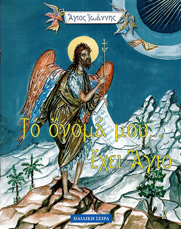 Αγιολογικά ΤΟ ΟΝΟΜΑ ΜΟΥ ΕΧΕΙ ΑΓΙΟ – ΑΓΙΟΣ ΙΩΑΝΝΗΣ Ο ΠΡΟΔΡΟΜΟΣ