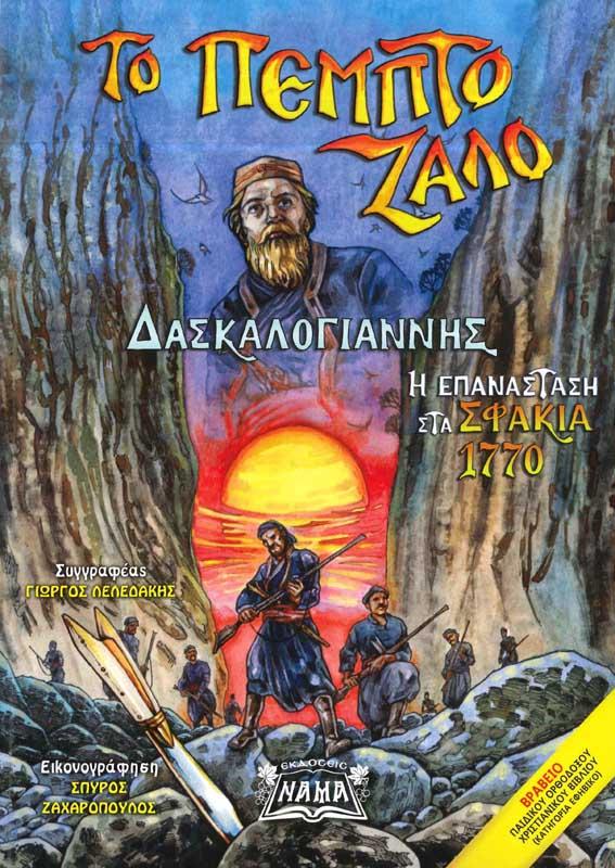 Άλλες εκδόσεις ΤΟ ΠΕΜΠΤΟ ΖΑΛΟ