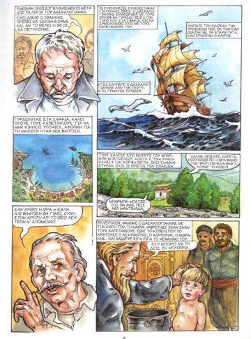 ΤΟ ΠΕΜΠΤΟ ΖΑΛΟ_Page10