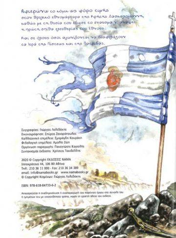 ΤΟ ΠΕΜΠΤΟ ΖΑΛΟ_Page3