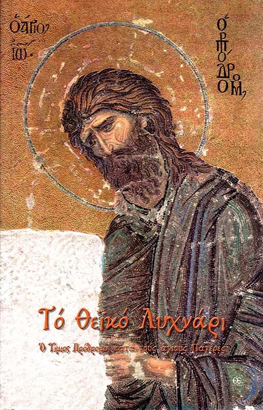 Αγιολογικά ΤΟ ΘΕΪΚΟ ΛΥΧΝΑΡΙ - Ο ΤΙΜΙΟΣ ΠΡΟΔΡΟΜΟΣ