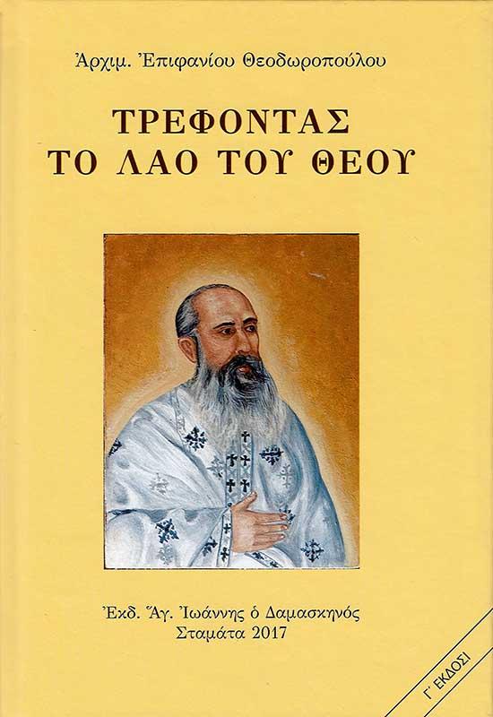 Άλλες εκδόσεις ΤΡΕΦΟΝΤΑΣ ΤΟ ΛΑΟ ΤΟΥ ΘΕΟΥ