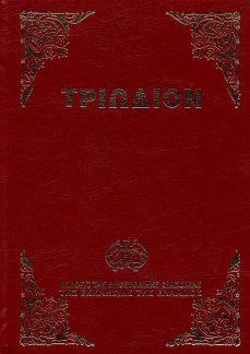 product_img - triodion-ap.jpg