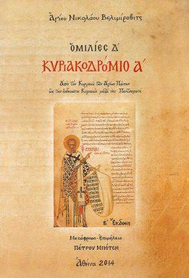 product_img - velimirovits-kyriakodromio-a_1.jpg
