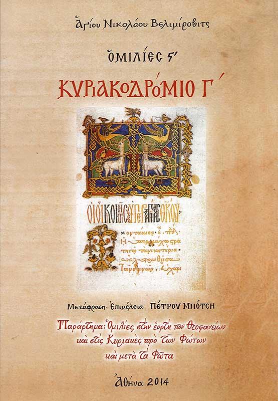 Κυριακοδρόμια ΑΓΙΟΥ ΝΙΚΟΛΑΟΥ ΒΕΛΙΜΙΡΟΒΙΤΣ ΟΜΙΛΙΕΣ ΣΤ΄ – ΚΥΡΙΑΚΟΔΡΟΜΙΟ Γ΄