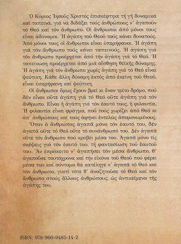 ΒΕΛΙΜΙΡΟΒΙΤΣ ΚΥΡΙΑΚΟΔΡΟΜΙΟ Γ_2