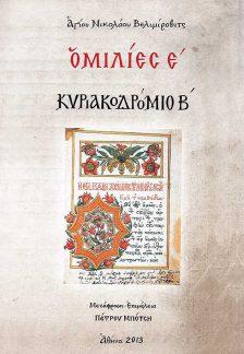 product_img - velimirovits-kyriakodromio-v_1.jpg