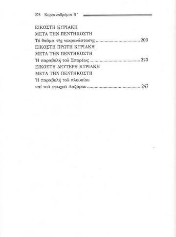 ΒΕΛΙΜΙΡΟΒΙΤΣ ΚΥΡΙΑΚΟΔΡΟΜΙΟ Β_4