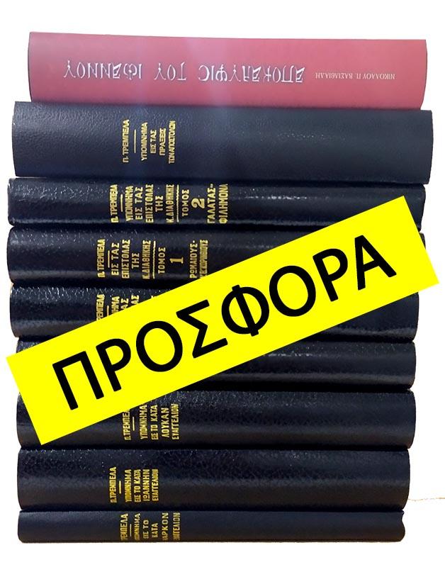 Ειδικές προσφορές ΥΠΟΜΝΗΜΑΤΑ ΚΑΙΝΗΣ ΔΙΑΘΗΚΗΣ (9 τόμοι)