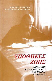 product_img - ypothikes-zois_1.jpg